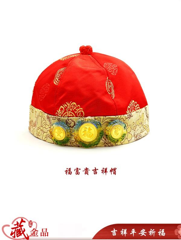 黃金富貴帽