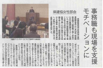 長野県建設業協会女性部会セミナー