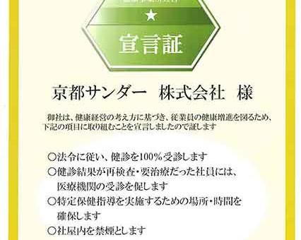 京から取り組む「健康事業所宣言」