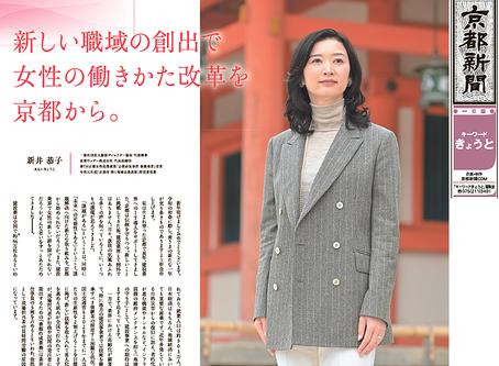 2020年松の内、新聞に掲載頂きました