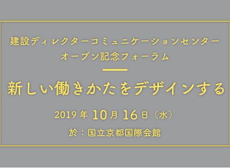 2019年10月16日 フォーラム『新しい働きかたをデザインする』開催します。