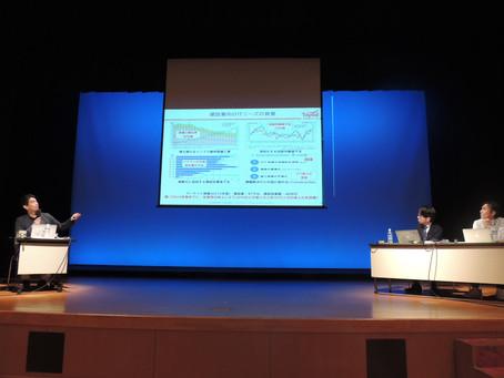 「シンポジウム建設未来京都フォーラム2018」開催のご報告