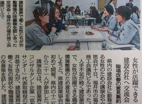 福井県建設業協会女性技術者交流会