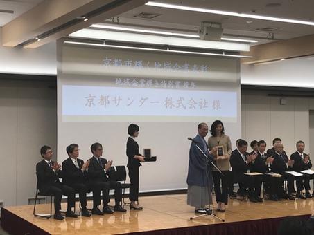 京都市地域企業輝き特別賞受賞