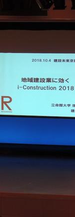 シンポジウム建設未来京都フォーラム2018主催(2018.10)