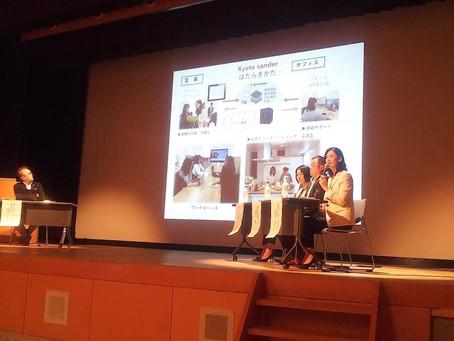 京で輝く!女性活躍推進シンポジウムに登壇