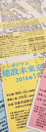 シンポジウム建設未来京都フォーラム2015主催(2015.10)