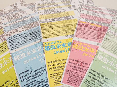 『建設未来京都フォーラム』報告書