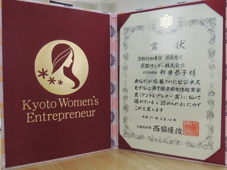 2019年2月7日 第7回京都府女性起業家賞にて知事賞、最優秀賞を受賞しました。