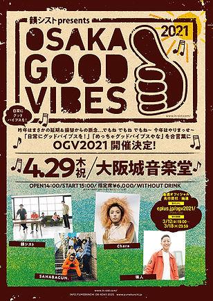 20210307_OSAKA GOOD VIBES2021_S.jpg