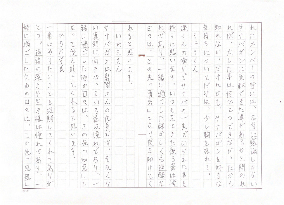 サナバガンと僕_p3.jpg