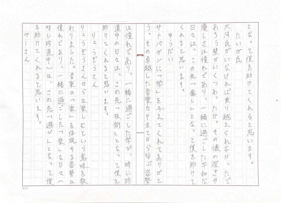 サナバガンと僕_p4.jpg