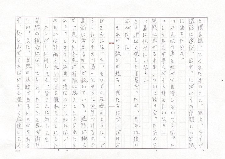 サナバガンと僕_p2.jpg