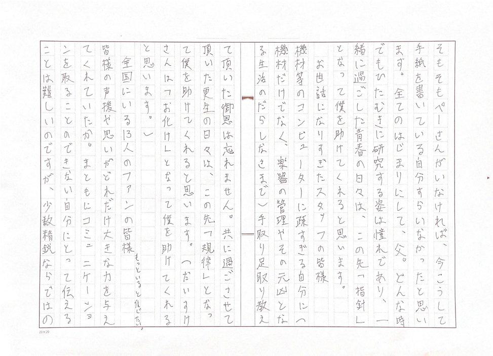 サナバガンと僕_p5.jpg