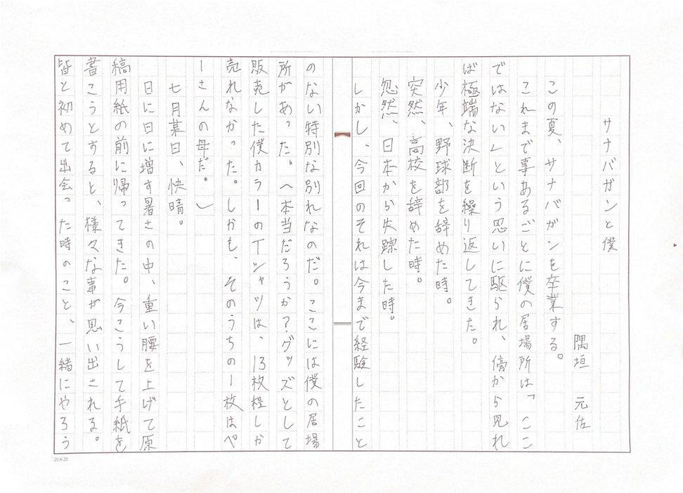 サナバガンと僕_p1.jpg