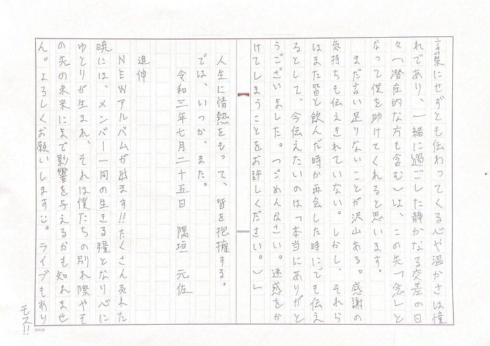 サナバガンと僕_p6.jpg