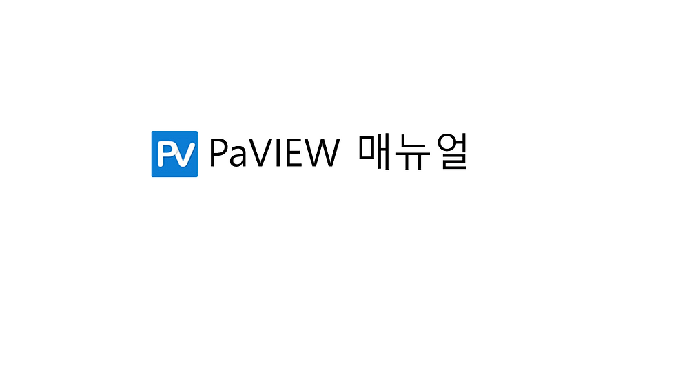 PaView 메뉴얼.png