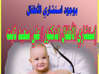 الدكتور / علي سعيد ثابت