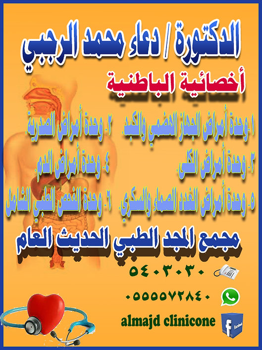 الدكتورة دعاء محمد الرجبي