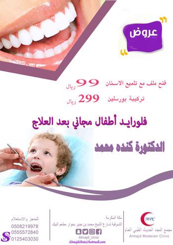 الاسنان 30-3-2021.jpg