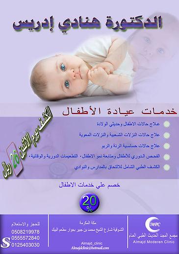 الاطفال542021.jpg