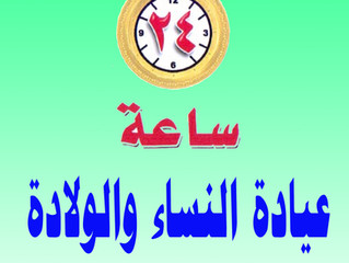 عيادة النساء 24 ساعه علي مدار الاسبوع الدكتورة / عبير خلف