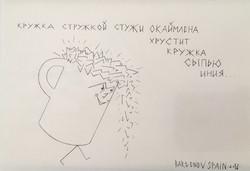 Бартенев6