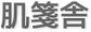 肌箋舎ロゴ