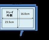 布サイズ(外側)