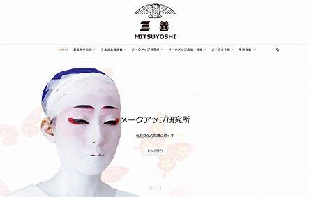 mitsuyoshi_hp.jpg