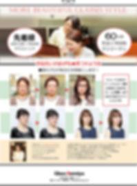 メイクレッスン会パンフレット.jpg