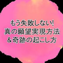 願望.png
