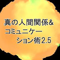 人間関係2.5.png