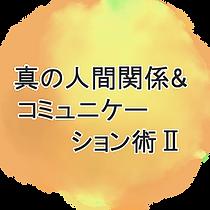 人間関係Ⅱ.png
