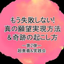 願望2.png