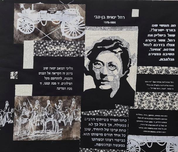 Rachel Yanait Ben-Zvi