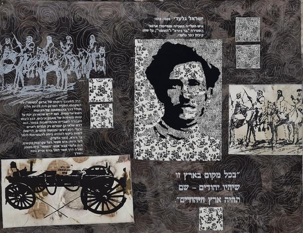 Israel Giladi
