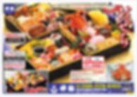 2020岬鮨様おせちチラシ表