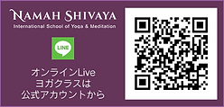 NamahShivaya Yoga ライン公式アカウント