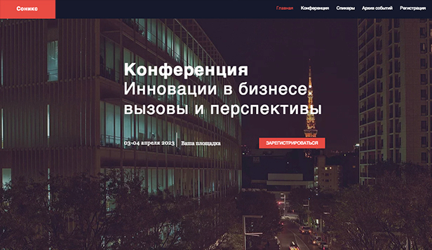 События website templates – Корпоративная конференция