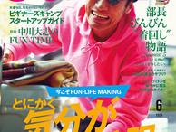 【メディア掲載情報】ataraciaのくつろぎキャンディが雑誌「OCEANS」6月号に掲載されました