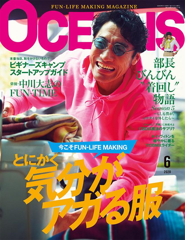 「OCEANS」6月号、ataracia「くつろぎキャンディ」が紹介されました!