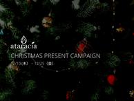 【Christmas】ataracia プレゼントキャンペーン