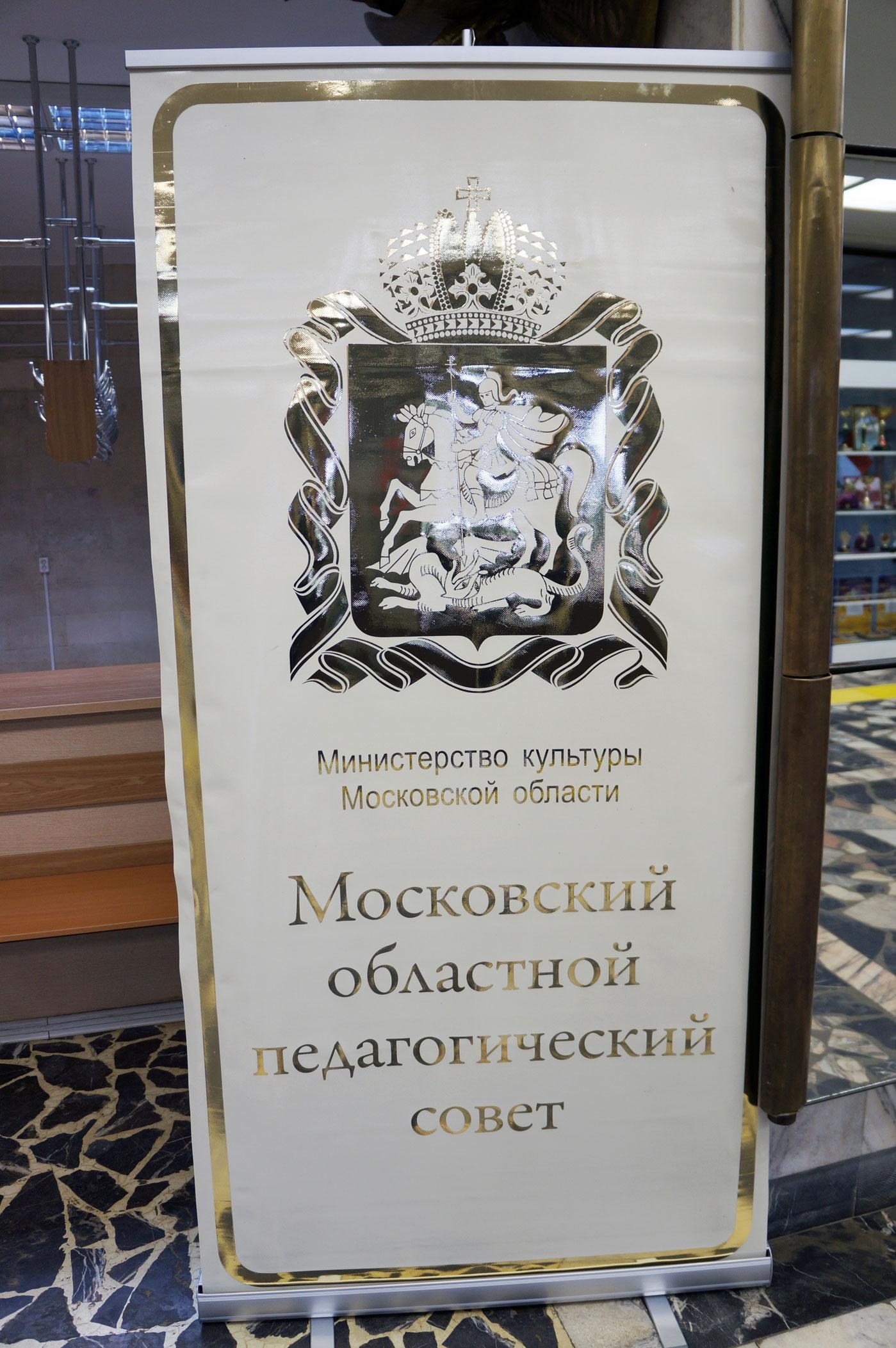 Московский областной педсовет