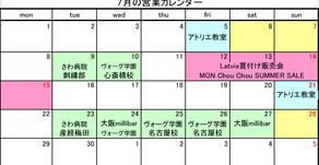 7月の営業カレンダー