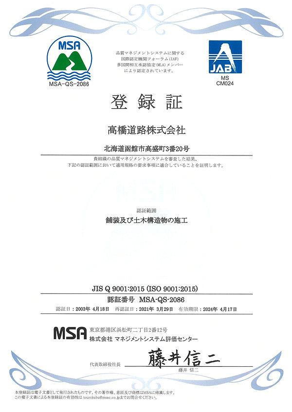 2021ISO.jpg