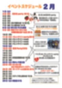 2020.2月イベスケ_アートボード 1.jpg