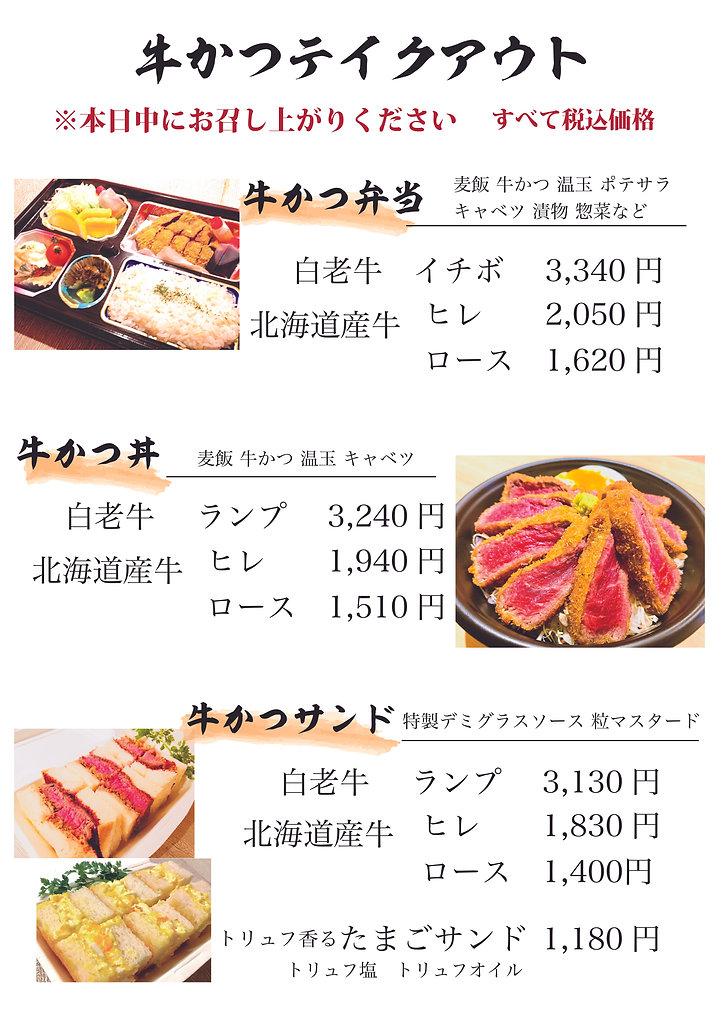 テイクアウトメニュー税込み表記.jpg