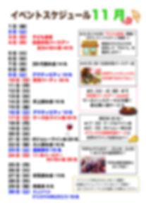 11月イベスケ_アートボード 1.jpg