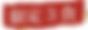 スクリーンショット 2020-04-07 14.00.37.png